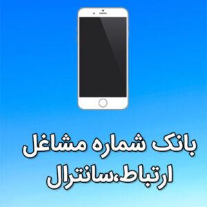 بانک شماره موبایل مشاغل ارتباط،سانترال