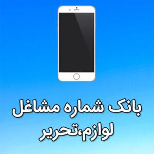 بانک شماره موبایل مشاغل لوازم،تحرير